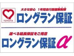 オールトヨタのU-Carネットワーク保証!