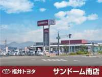福井トヨタ サンドーム南店