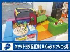 家族連れも安心です!お子様が楽しく遊べるキッズコーナーもあります。ゆっくりとお車をお選び下さい。