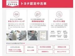 『3つの安心』をセットにした、トヨタ販売店の中古車ブランド【TOYOTA認定中古車】取扱店です。