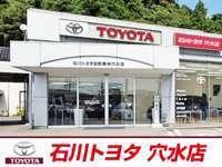 石川トヨタ自動車(株) 穴水店