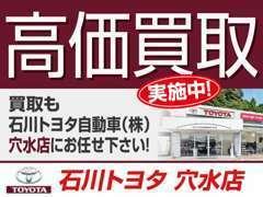☆高価買取は「石川トヨタ自動車(株) 穴水店」にお任せ下さい!大切な愛車を無料で査定させて頂きます♪
