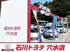 ☆石川トヨタ自動車は「安心」「信頼」「高品質」そして『満足』をモットーに選りすぐりのU-carをお客様にお届けしています♪