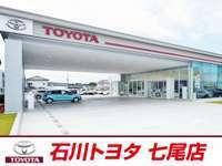 石川トヨタ自動車(株) 七尾店