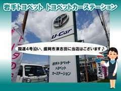 国道4号線沿い盛岡市津志田に当店がございます♪トヨペットの大きな看板と豊富な展示車が目印ですのでお気軽にお立寄り下さい♪