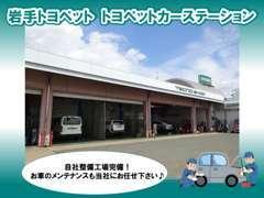 自社整備工場も隣接しておりますので定期点検・整備・修理・車検などお車のメンテナンスも当社にお任せ下さい♪