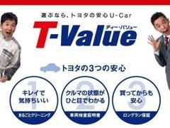 CMでもおなじみ☆トヨタの安心中古車「T-Value」