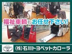 ☆お客様の使用目的に最も適した1台が見つかるように!様々な「福祉車両」を取り揃えて皆様のお越しをお待ちしております。