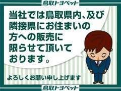 当社では鳥取県内、及び隣接県にお住まいの方への販売に限らせて頂いております。ご了承の程、よろしくお願い申し上げます。