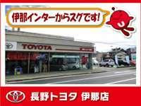長野トヨタ 伊那店