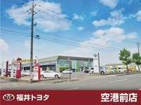 福井トヨタ 空港前店