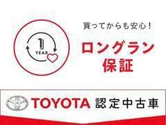 1年間走行距離無制限の「ロングラン保証」付き。年式は問わず、全国約5,000ヶ所のトヨタのお店で保証修理を受けることができます