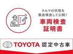 中古車の総合評価や内外装の状態などをひと目で分かるよう、プロの検査員が実施した車両検査証明書をご用意しています