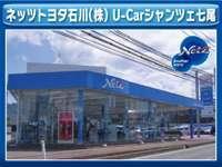ネッツトヨタ石川(株) U-Carシャンツェ七尾