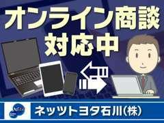 ☆オンライン商談はじめました!!ご自宅に居ながらラクラク商談。詳しくはスタッフまでお気軽にお問合せください!
