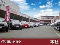 福井トヨタ U-Carピア 本社