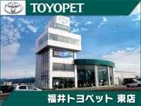 福井トヨペット 東店