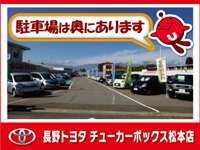 長野トヨタ チューカーボックス松本店