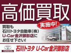 ☆高価買取は「石川トヨタ自動車(株) U-Car金沢御影店」にお任せ下さい!大切な愛車を無料で査定させて頂きます♪