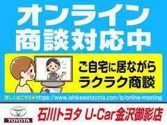 ☆オンライン商談対応中!ご自宅に居ながらラクラク商談!詳しくはコチラ⇒https://www.ishikawatoyota.com/lp/online-meeting