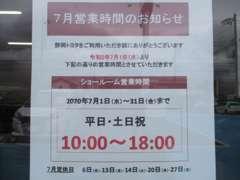 7月1日(水)~7月31日(金)の期間、営業時間を10:00~18:00に変更させていただきますのでご了承下さい。
