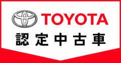 安心のTOYOTA認定中古車、今までよりも選んでいただけるよう、高品質な規格をご用意