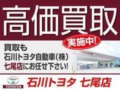 ☆高価買取は「石川トヨタ自動車(株) 七尾店」にお任せ下さい!大切な愛車を無料で査定させて頂きます♪