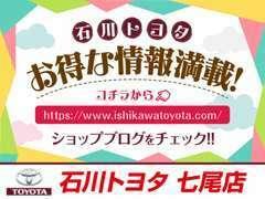 ☆みなさん!石川トヨタのホームページには「お得な情報が満載」です!ぜひ!ショップブログをチェックしてみてくださーい♪
