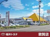 福井トヨタ 敦賀店