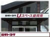 岩手トヨタ自動車(株) Uスペース盛岡南