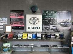 新車店舗併設ですので新車販売も承っております。カタログもご用意しております。お気軽にご来店下さい。