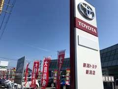 自社整備工場完備ですので、アフターメンテナンスも安心。ご納車後も新潟県内16店舗での整備、車検も可能でございます。
