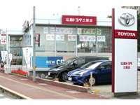 広島トヨタ自動車 三原店