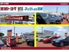 【平成30年3月U-Car展示場オープン】すべてのお客様の笑顔の為に、最適なお車をご提案いたします。
