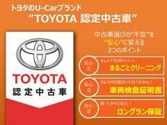 1年間のトヨタロングラン保証を無料にてお付けいたします!また、トヨタ高品質カ-洗浄「まるまるクリン」実施しております!