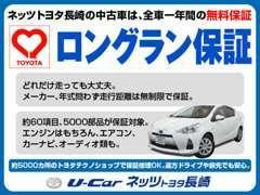 当社の中古車は、すべて一年間の無料保証付き!安心のカーライフをお届けします。