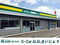 広島トヨペット U-Car ALALさいじょう