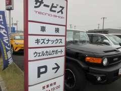 サービス工場も完備しておりますのでご安心ください!お車の事、メンテナンスの事、何でもお答えします!