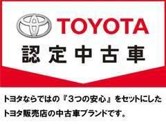 まるごとクリーニング、車両検査証明書、ロングラン保証の3つの安心をセットにしたトヨタ中古車の安心ブランドです。
