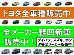 全メーカーの新車・中古車販売致します☆気になるお車がございましたら、お気軽にお問い合わせくださいませ♪