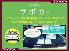 自動(被害軽減)ブレーキをはじめとする、予防安全機能を備えたクルマです♪ぜひ安心安全も一緒にお買い求めください!
