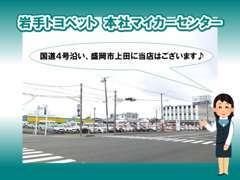 国道4号線沿い盛岡市上田に当店がございます♪トヨペットの大きな看板と豊富な展示車が目印ですのでお気軽にお立寄り下さい♪