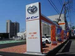 新しくなった富士マイカーセンターを今後ともよろしくお願いいたします。