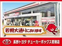 長野トヨタ チューカーボックス徳間店