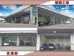 空港前店ではサービス工場も併設しております。購入後のアフターケアも安心してお任せください♪