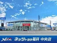ネッツトヨタ福井 中央店