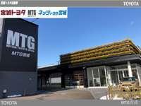 ネッツトヨタ宮城 MTG吉成店