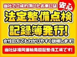当社は九州運輸局認証工場ですので整備内容を整備点検記録簿として内容を明確にしご納車するお客さまにお渡ししております。女性の方にもできるだけわかりやすく説明させて頂きますのでご安心ください♪