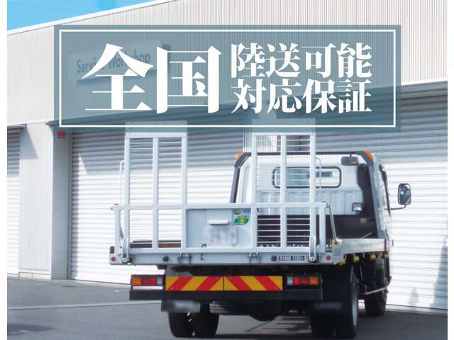 Aプラン画像:陸送納車は全国対応となり、保証修理は弊社工場以外にも全国の正規ディーラー等で受けて頂く事が可能です。
