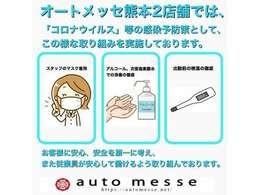 当社では、ウイルス集団感染を防ぐため、マスクの徹底着用と消毒・出勤前の検温などの徹底をしております。皆様で乗り越えましょう!!